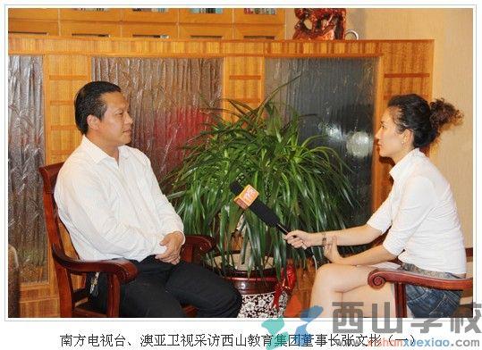 南方电视台、澳亚卫视采访西山教育集团董事长张文彬