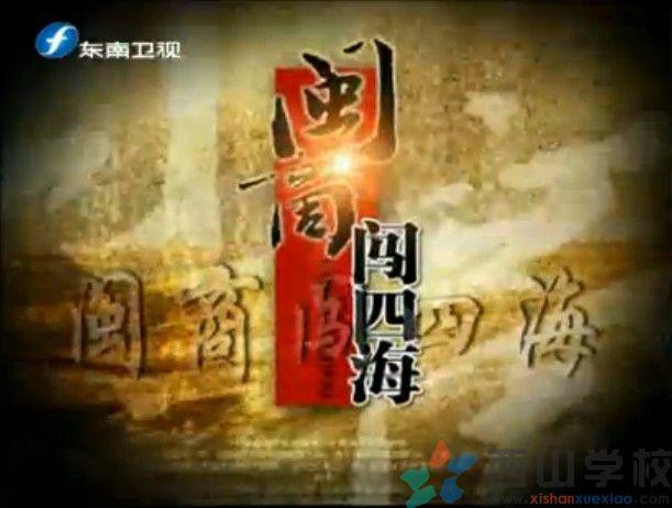 西山教育集团董事长兼西山学校总校长张文彬做客闽商闯四海