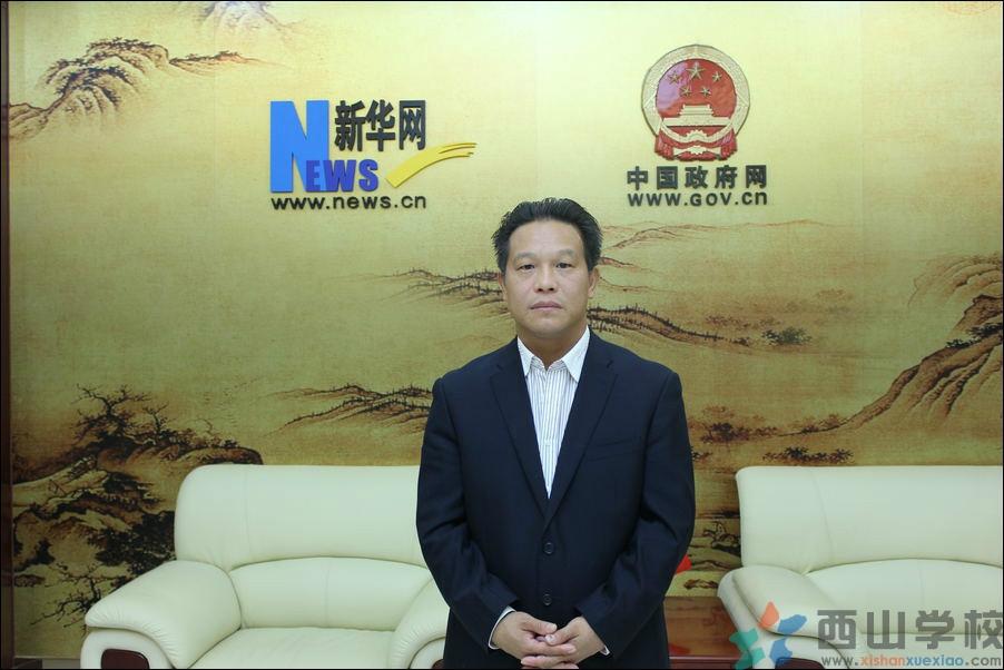 【新华网报道】西山教育集团董事长兼福建西山学校总校长——张文彬