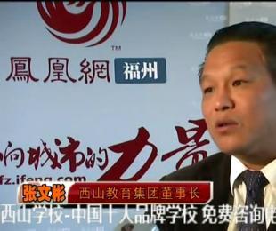 【凤凰网视频】凤凰网福州专访西山教育集团董事长张文彬