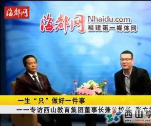 海都网专访西山教育集团董事长兼总校长张文彬