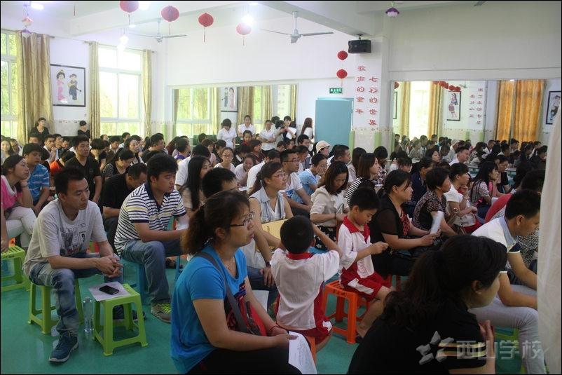 福建西山幼儿园六一节开展一场不一样的家长会
