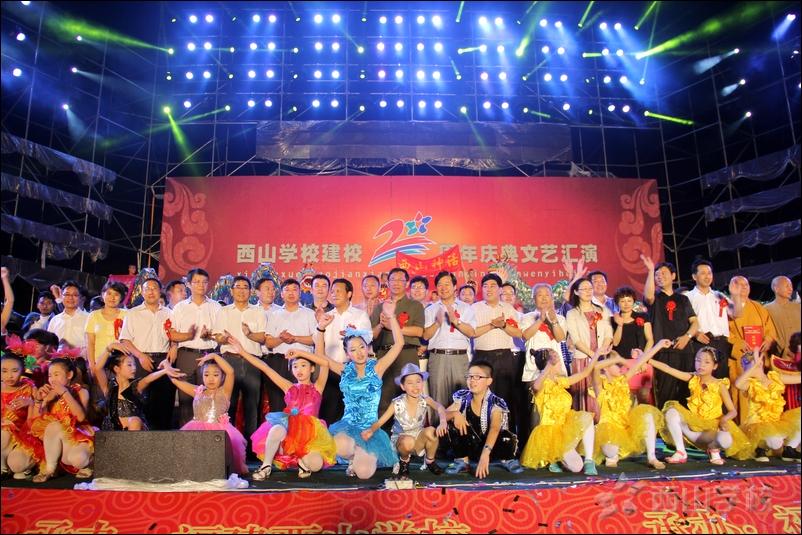 西山学校建校20周年庆祝大会