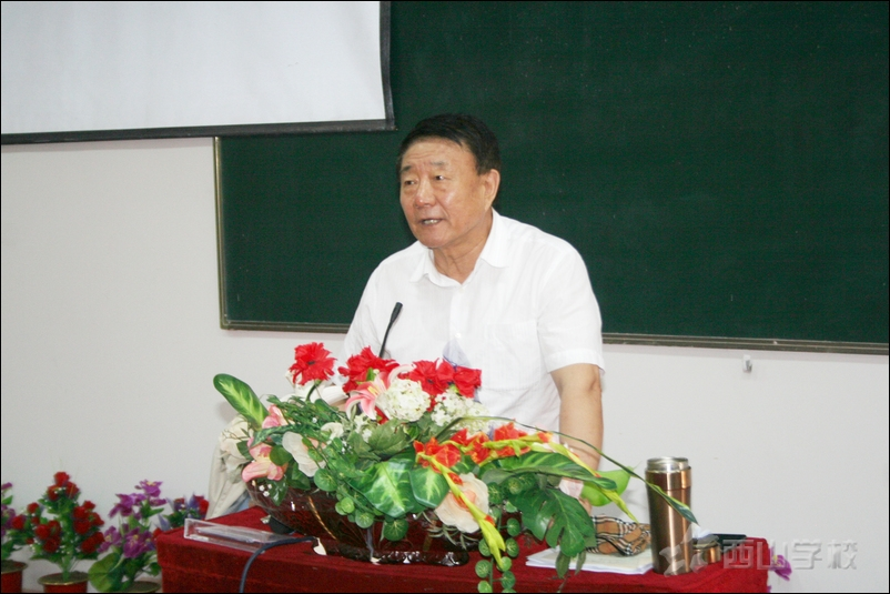 全国人大常委委员王佐书为西山学校开展教育改革提供研究线索的讲座