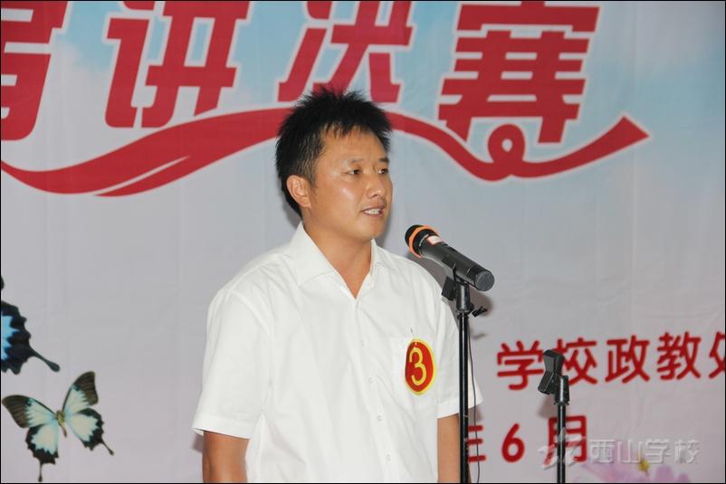 西山学校初中部 王洪彪《我的心和你一起飞》2014年第七届班主任工作经验交流演讲