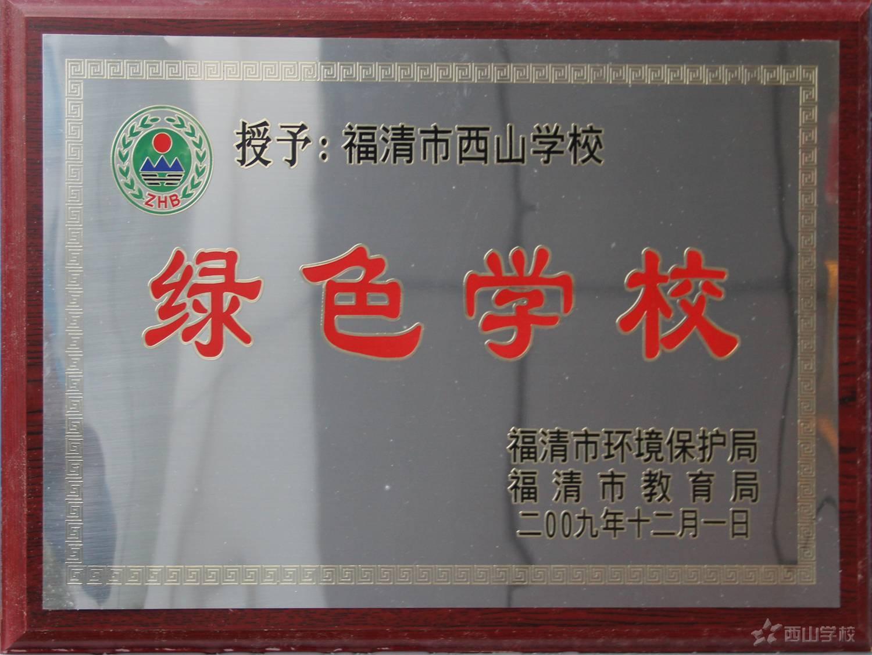 西山学校初中部德育工作调研