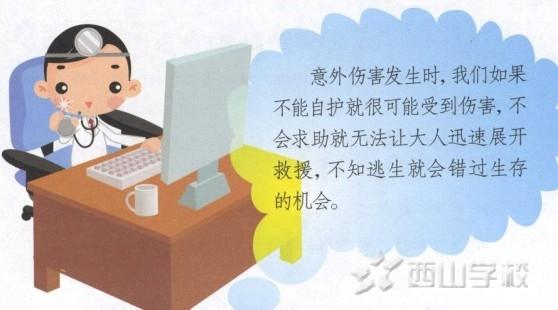 中学生日常安全 ——初中部李耀泉