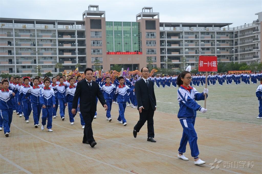 福清西山学校初中部第八届体育运动会盛大开幕