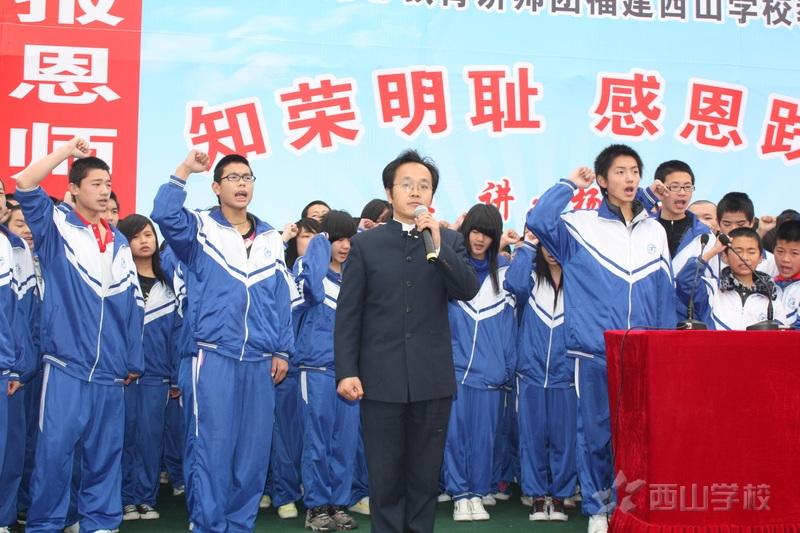 知荣明耻,感恩践行 ——中国感恩励志教育讲师团到西山学校作教育报告
