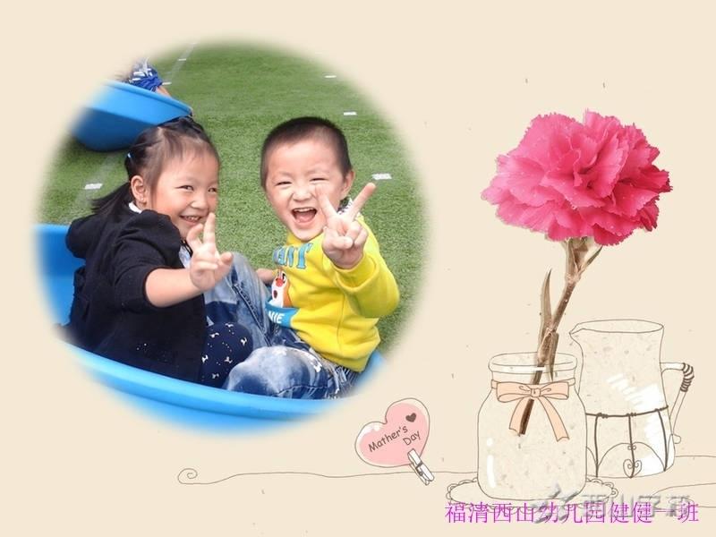 幸福时光——福清西山学校健健一班