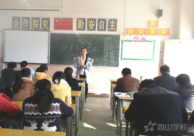 八年级语文集备活动《五柳先生》