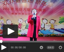 【视频】福清市西山幼儿园园长介绍幼儿园办学情况