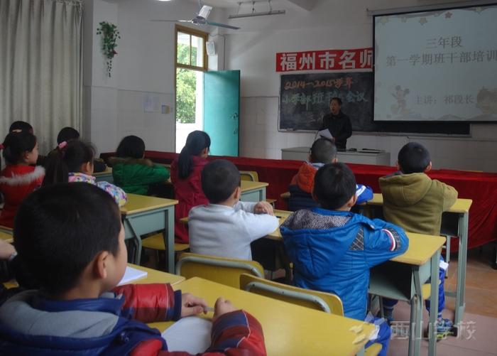 西山学校小学部三年级召开班干部培训会