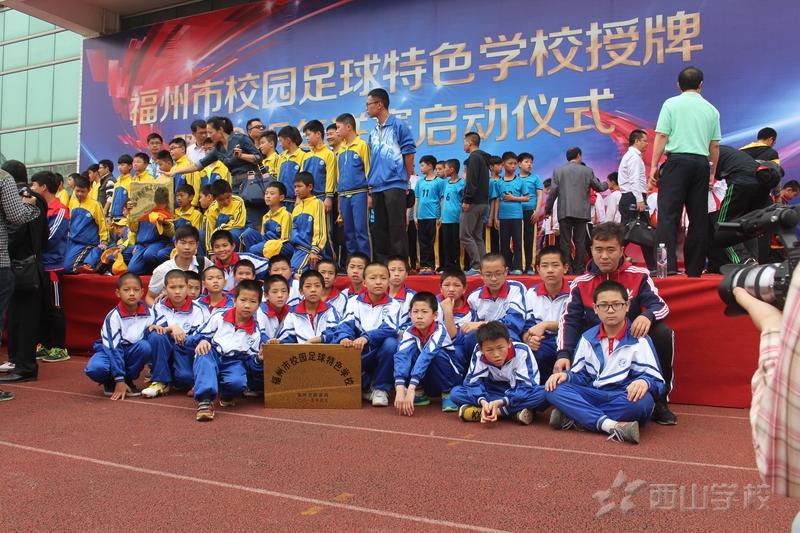 """西山学校获""""福州市校园足球特色学校""""称号 将参加市冠军杯比赛"""
