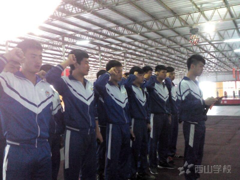 西山职业技术学校举行新团员入团仪式