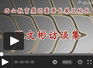 【视频】西山文武学校董事长兼总校长张文彬访谈录上