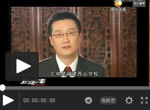 【视频】2008年YGWS投资中国采访西山学校董事长张文彬