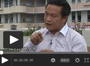 【厦门卫视】厦门卫视专访中国品行教育专家—福建西山学校