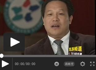 【视频】2007年央视旅游频道采访西山学校董事长张文彬