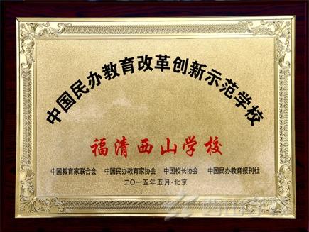 西山学校荣获中国民办教育改革创新示范学校