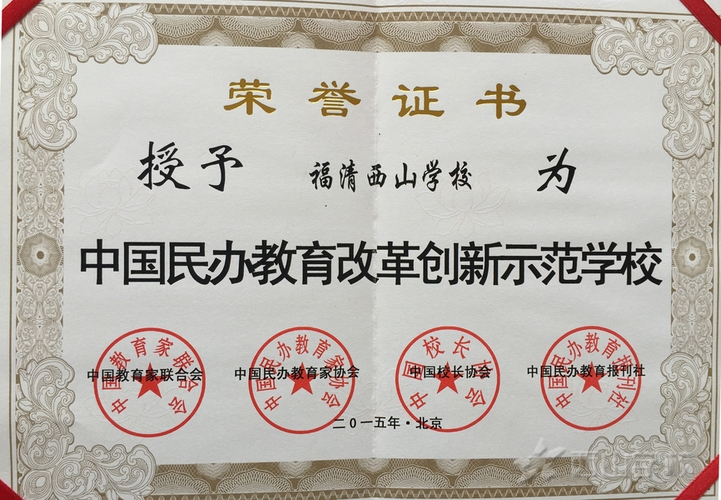 福清西山学校荣获中国民办教育改革创新示范学校
