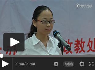 【视频】颜燕《念好班级管理的四治经》 第八届班主任工作经验交流演讲