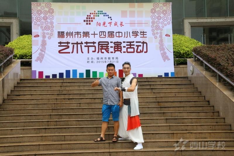 【视频】西山学校受邀参加福州市第十四届艺术节展演:《炫境》