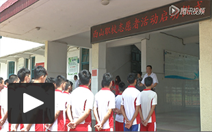【视频】西山职业技术学校志愿者活动正式启动