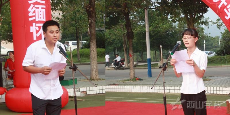 西山学校隆重举行纪念中国抗战胜利70周年大会暨新学年开学典礼
