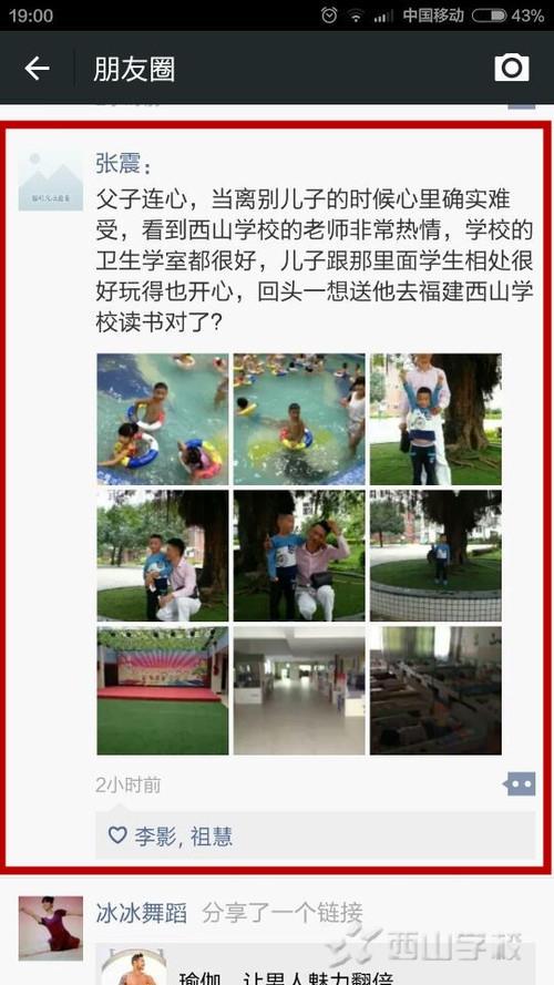 【福清教育网报道】西山幼儿园开通班级微信 搭建家校沟通新平台