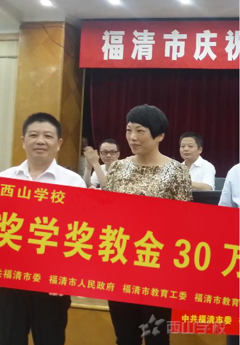 """西山学校荣获福清市政府""""30万奖学奖教金"""""""