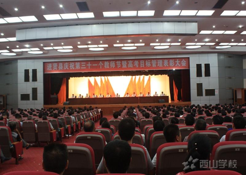 喜报:江西省西山学校在进贤县教师节表彰会获奖丰硕