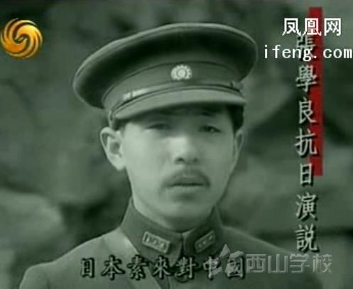 【纪念九一八】张学良将军30岁发表抗日演说