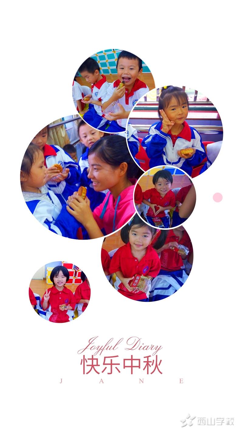 月圆中秋情满怀、五湖四海聚西山——江西省西山学校幼儿园9月25日中秋节活动