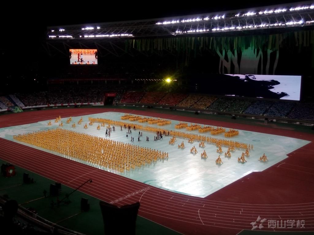 第一届全国青运会开幕 西山学子出场表演华美惊艳