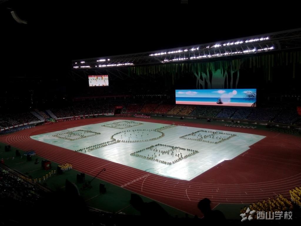 青春中国 聚力前行——西山学子在首届全国青年运动会开幕式华美绽放