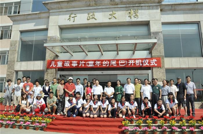 中国儿童电影《童年的尾巴》在西山教育实践基地开拍