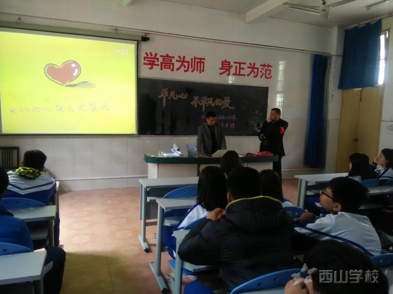 """福清西山职业技术学校""""平凡心 • 不平凡的爱""""感恩主题讲座"""