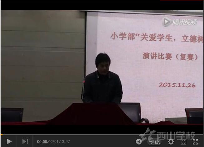 """【视频】小学部2015年""""关爱学生,立德树人""""演讲比赛(复赛)"""
