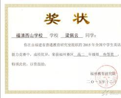 恭贺西山学子在全国中学生英语竞赛中取得优异成绩