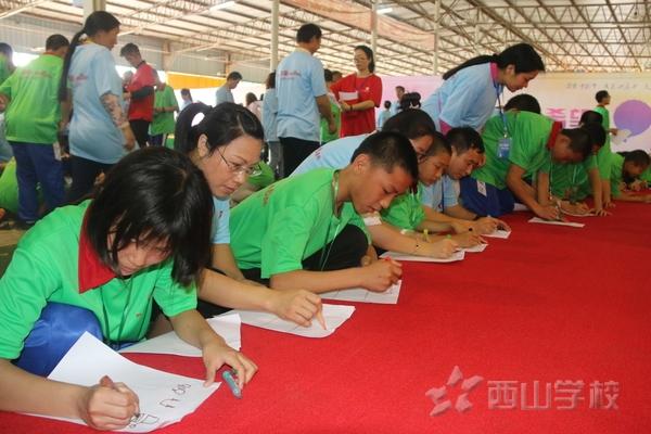 圆爱中国梦·成长心连心——大型公益活动走进福建西山学校