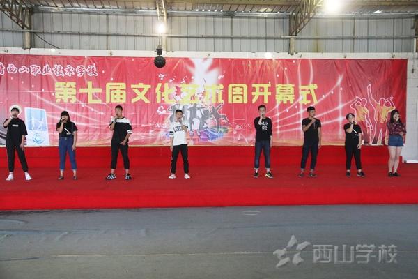 """福清西山职业技术学校第七届""""体育艺术文化技能周""""开幕式隆重举行"""
