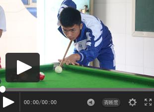 【视频】西山职业技术学校举办文化体育艺术技能周桌球比赛