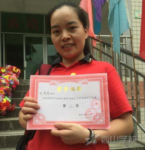 西山学校教职工获得2016年福清市宏路片教育系统女子兵兵球单打比赛第一名