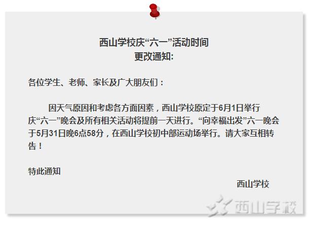 """【通知】西山学校庆""""六一""""晚会时间更改为5月31日,请大家互相转告!"""