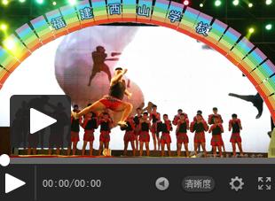【视频】2016年庆六一文艺晚会:动感搏击操《速度与激情》
