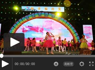 """【视频】西山学校2016年庆""""六一""""文艺晚会《向着太阳歌唱》"""