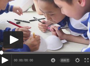 【视频】构建快乐课堂 打造幸福教育