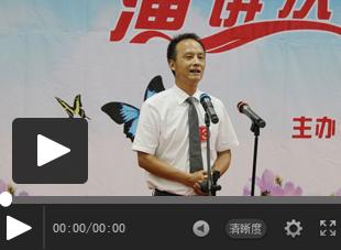 """【视频】张寿春《教书育人且留白》第九届""""班主任工作经验交流""""演讲"""
