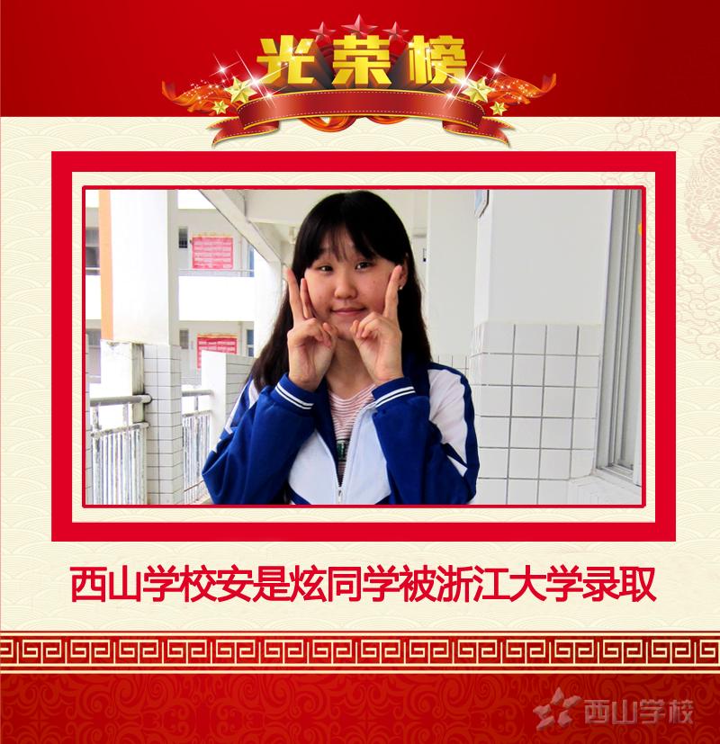 热烈祝贺西山学子俞李金海考入清华大学